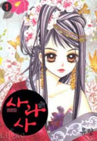 Sarasah manga