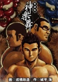 Kagura Mai manga