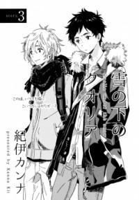 Yuki No Shita No Qualia manga