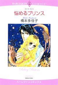 Nayameru Prince manga