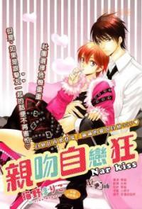 Nar Kiss manga