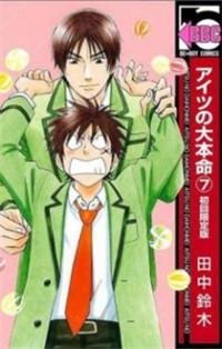 Aitsu no Daihonmei manga