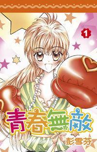 Unbeatable Youth Manhua manga