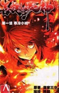 Shanlian De Sishen Manhua manga