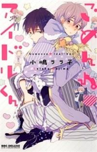 Gomen Ne Idol-kun manga