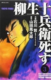 Yagyuujuubee Shisu