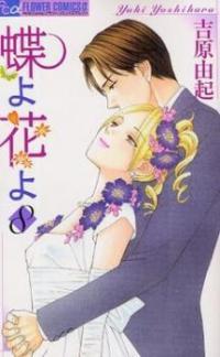 Chou yo Hana yo Manga