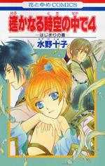 Harukanaru Toki No Naka De 4 manga
