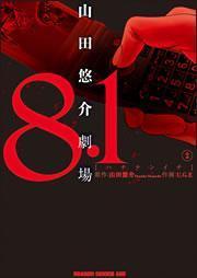 81 Yamada Yuusuke Gekijou