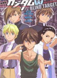Gundam Wing: Blind Target manga