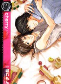 Cherry (ICHIJOU Lemon) manga