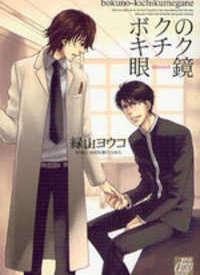 Boku no Kichiku Megane manga