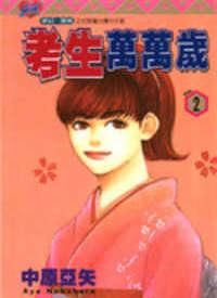 Benkyou Shinasai! manga