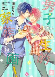 Danshi Koukouseiteki Kazoku Keikaku! manga