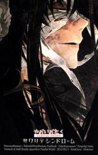 Rakudai Ninja Rantarou Dj - Sawarite Syndrome manga
