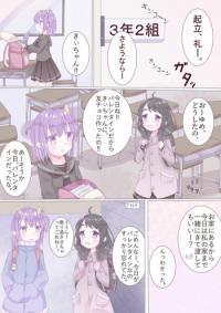 Valentine's Day Yuri