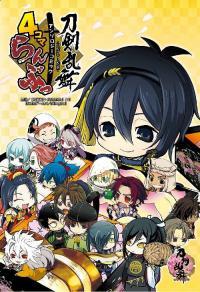 Touken Ranbu Monthly Bushiroad 4-koma Anthology