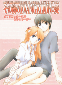Epilogue of Evangelion (Doujinshi) manga