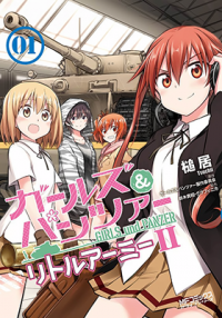 GIRLS und PANZER - Little Army II