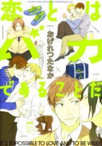 Hadakeru kaibutsu yaoi manga mangago for Koi ga odoru new town scan