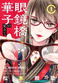 Meganebashi Hanako no Mitate