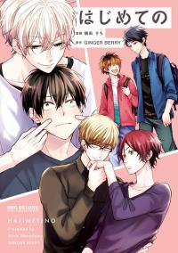 Danshikoukousei, Hajimeteno manga