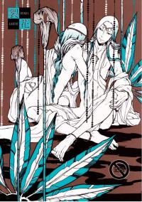 Rekka (monzen Yayohi)
