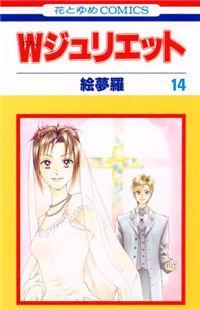 W-juliet manga