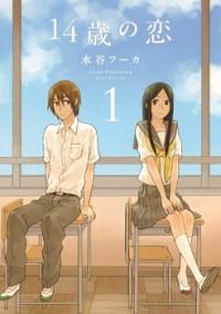 14-sai No Koi