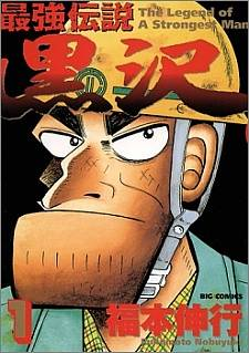 Strongest Man Kurosawa manga
