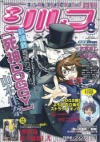 Shinigami Doggy manga