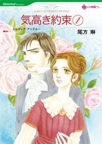 Kedakaki Yakusoku manga