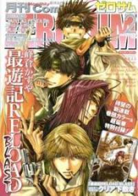 Saiyuki Reload Blast manga