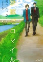 Byousoku Zero Mile