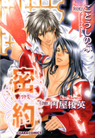 The Secret Agreement manga