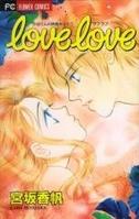 Love Love - Kaporin no Yuuwaku Kiss 1