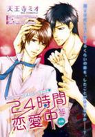 24 Jikan Eigyouchuu manga