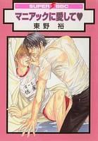 Maniakku ni Aishite manga