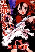 Tokyo Red Hood manga