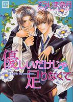 Yasashii Keredo Ijiwaru de manga