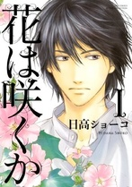 Hana wa Saku ka manga