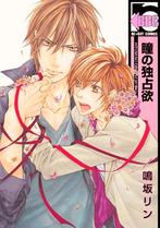 Hitomi no Dokusenyoku manga