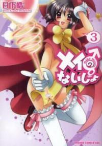 Mei No Naisho manga