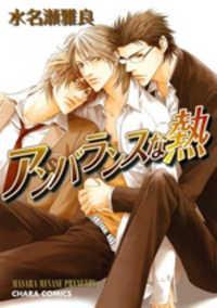 Unbalance Na Netsu manga