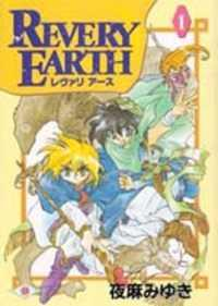 Revery Earth manga