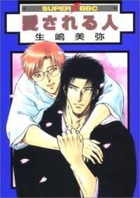 Hitodenashi No Koi manga
