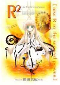 R² manga
