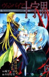 Vampire Juuji Kai - Fallen Vampire manga