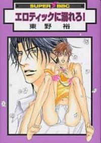 Erotikku ni Oborero!! manga