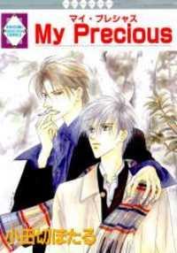 My Precious manga